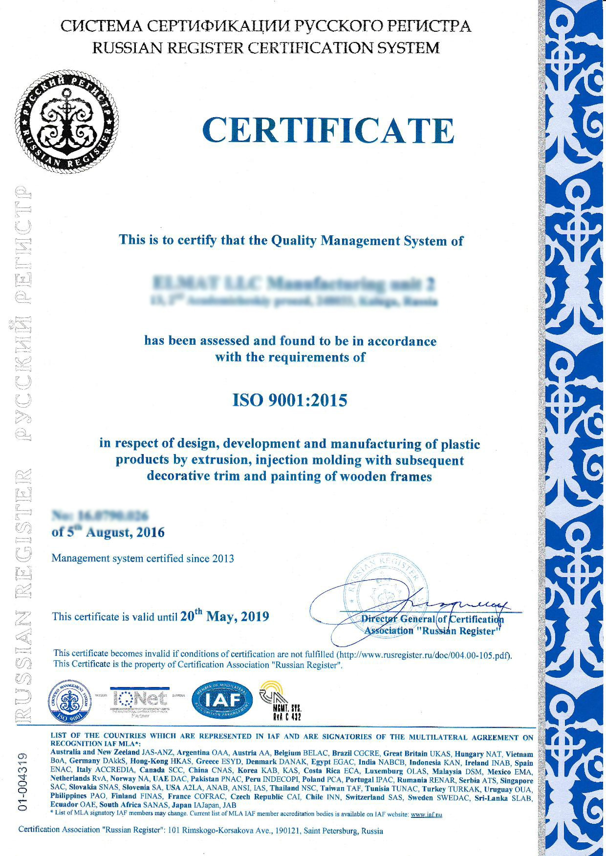 Сертификат IRQ